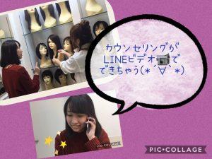 オンライン美容室♡を開始ーーー(*´∀`*)